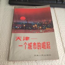 天津-一个城市的崛起