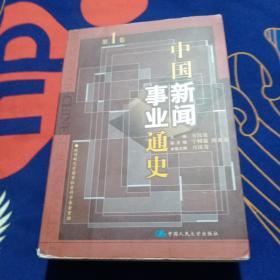 中国新闻事业通史(第1卷)