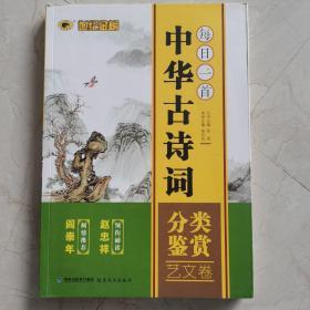 中华古诗词分类鉴赏艺文卷