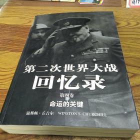 第二次世界大战回忆录 第四卷-命运的关键