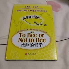 蜜蜂的哲学