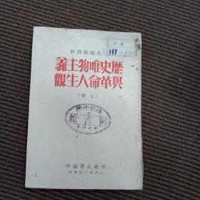 历史唯物主义与革命人生观(上册)