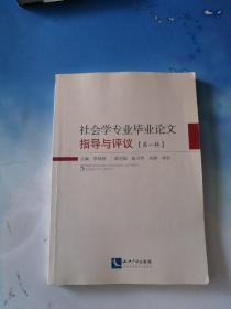 社会学专业毕业论文指导与评议(第一辑)——北京工业大学社会学专业系列教材
