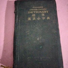 标准英汉小字典 民国版8*13厘米