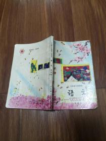 六年制小學課本(試用本)語文  第四冊   品如圖 21號柜