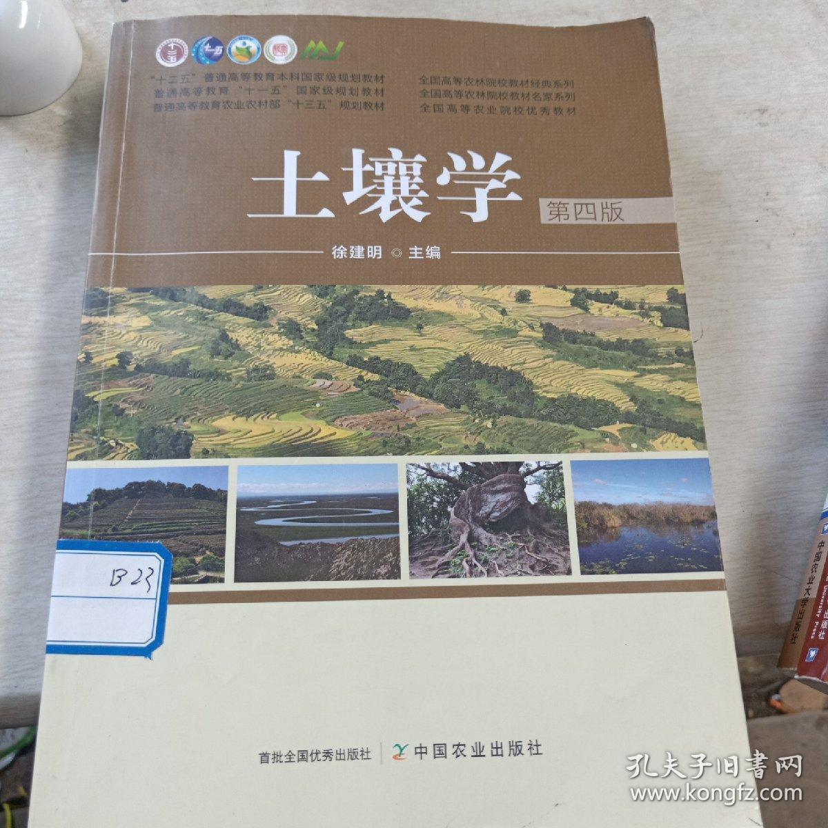 土壤学(第4版)