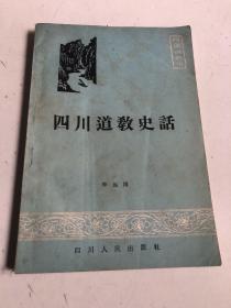 四川道教史话