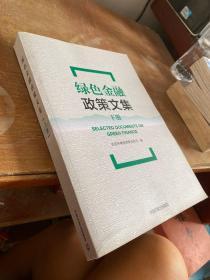 绿色金融政策文集(下册)
