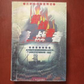 《善战者》庄家实战操盘释密 1999年1版2印 私藏 书品如图.