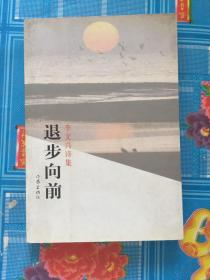 退步向前:李文兴诗集:军旅之歌