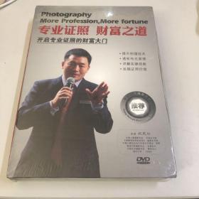 专业证照 财富之道DVD
