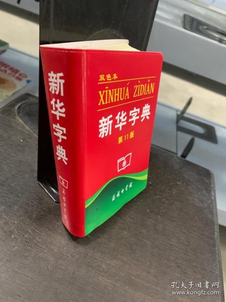 新华字典:第十一版(双色版)