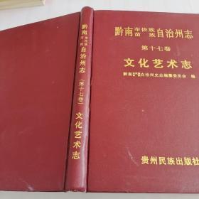 黔南布依族苗族自治州志.第十七卷.文化艺术志
