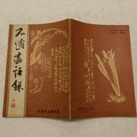 石涛画语录(32开)平装本,1991年一版一印