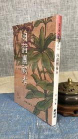 肉蒲团秘本国家出版社