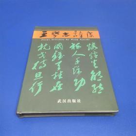 王学志诗集【作者签赠本】