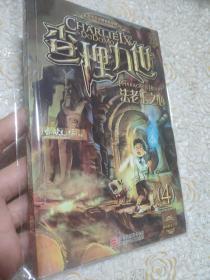 法老王之心(4)