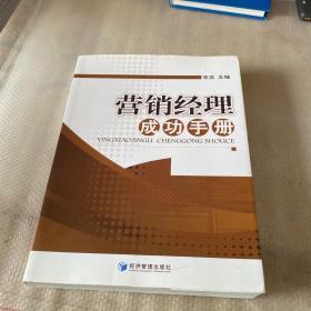 营销经理成功手册