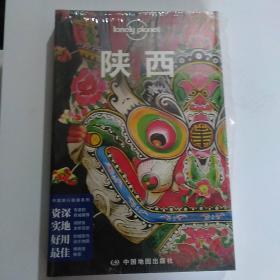 Lonely Planet 孤独星球:陕西(2014年版)