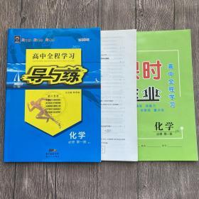 高中全程学习导与练 : 江苏版. 化学. 1 : 必修