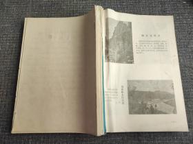 临夏州环境质量报告书【84年编,铅印本】 【外封皮缺失】