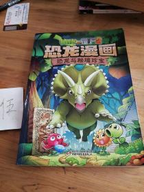 植物大战僵尸2·恐龙漫画 恐龙与秘境珍宝 新版
