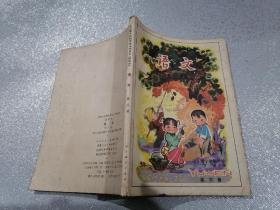 全日制十年制学校小学课本(试用本) 语文 第三册 无笔记 1979年一版一印