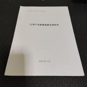 江西省第四次全国经济普查课题研究报告 江西产业集聚集发展研究