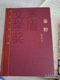 秦腔  红茅  贾平凹签名日期