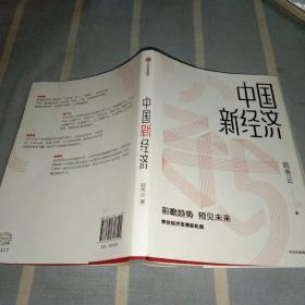 中国新经济抓住经济发展新趋势