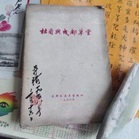 杜甫与成都草堂,1956年