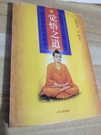 觉悟之道:佛陀最直接的教导《内有少量划线》