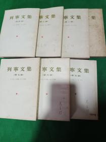 列宁文集(1-7册全)繁体竖排,都是一版一印 1953-1954年出