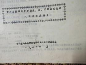 宜兴县抗日战争时期党,政,军组织系统表(油印本16开