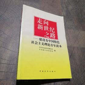 走向新世纪之路—建设有中国特色社会主义理论青年读本