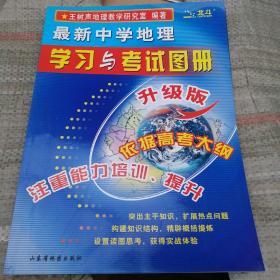 最新中学地理学习与考试图册