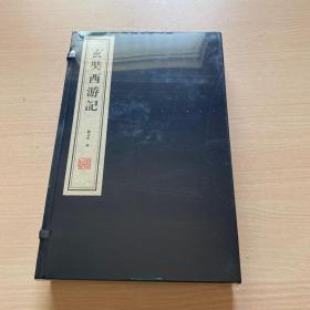 玄奘西游记(套装全2册)线装,全新未开封