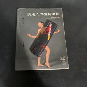 实用人体模特摄影--立姿篇