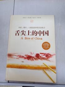 舌尖上的中国【无版权页】