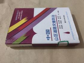 中国山区道路灾害防治