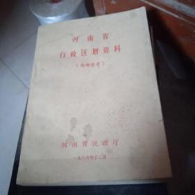 河南省行政区划资料