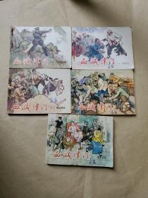 连环画 血溅津门(全6册)缺第3册 五本和售