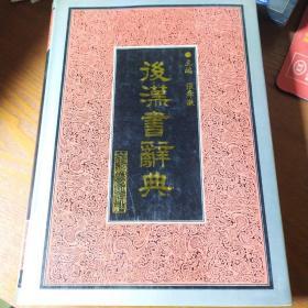 后汉书辞典(精装)