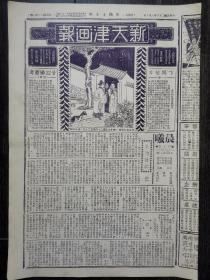 新天津画报(四十九期)民国二十三年