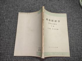 政治经济学:资本主义部分(中册)