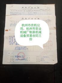 一九八零年杭州市农机公司、杭州市农业机械厂茶叶生产设备机械贸易合同3份