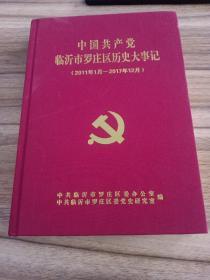 中国共产党临沂市罗庄区历史大事记,2O1Ⅰ年一2017年