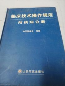 临床技术操作规范·结核病分册
