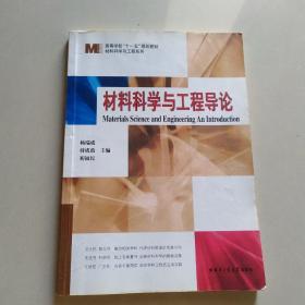 高等学校十一五规划教材·材料科学与工程系列:材料科学与工程导论