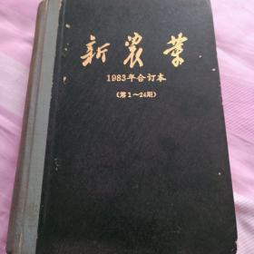 新农业《1983年第1-24期》精装合订本